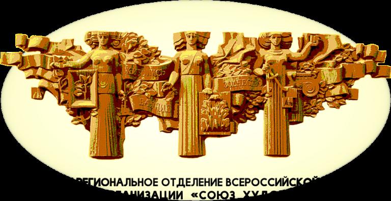 Союз Художников России Челябинское региональное отделение