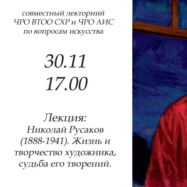 Лекция Союз художников