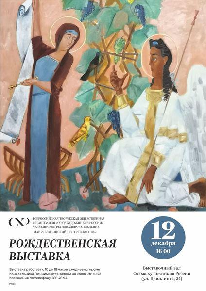 выставка челябинск